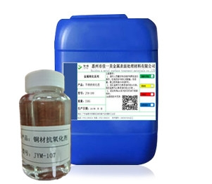 铜材抗氧化剂