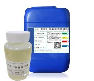 铜材钝化液厂家告诉你铜材钝化液的应用说明
