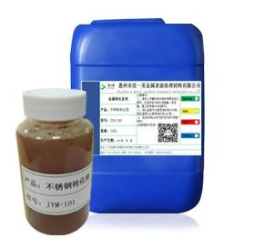 不锈钢钝化液产品概述性能特点