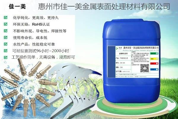 不锈钢钝化液处理是其中一种不锈钢表面处理方式