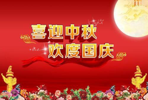 佳一美祝大家双节快乐,欢度中秋国庆佳节!!!