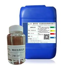铜材防氧化剂JYM-107