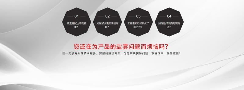 佳一美牌JYM-106铜材无铬钝化剂防锈方法