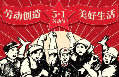 五一劳动节的缘由是什么?佳一美